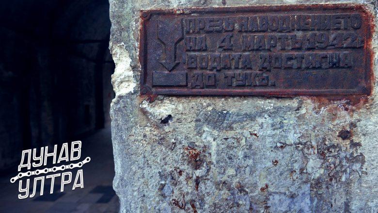 стамбол капия, видин, наводнение, 1942 година