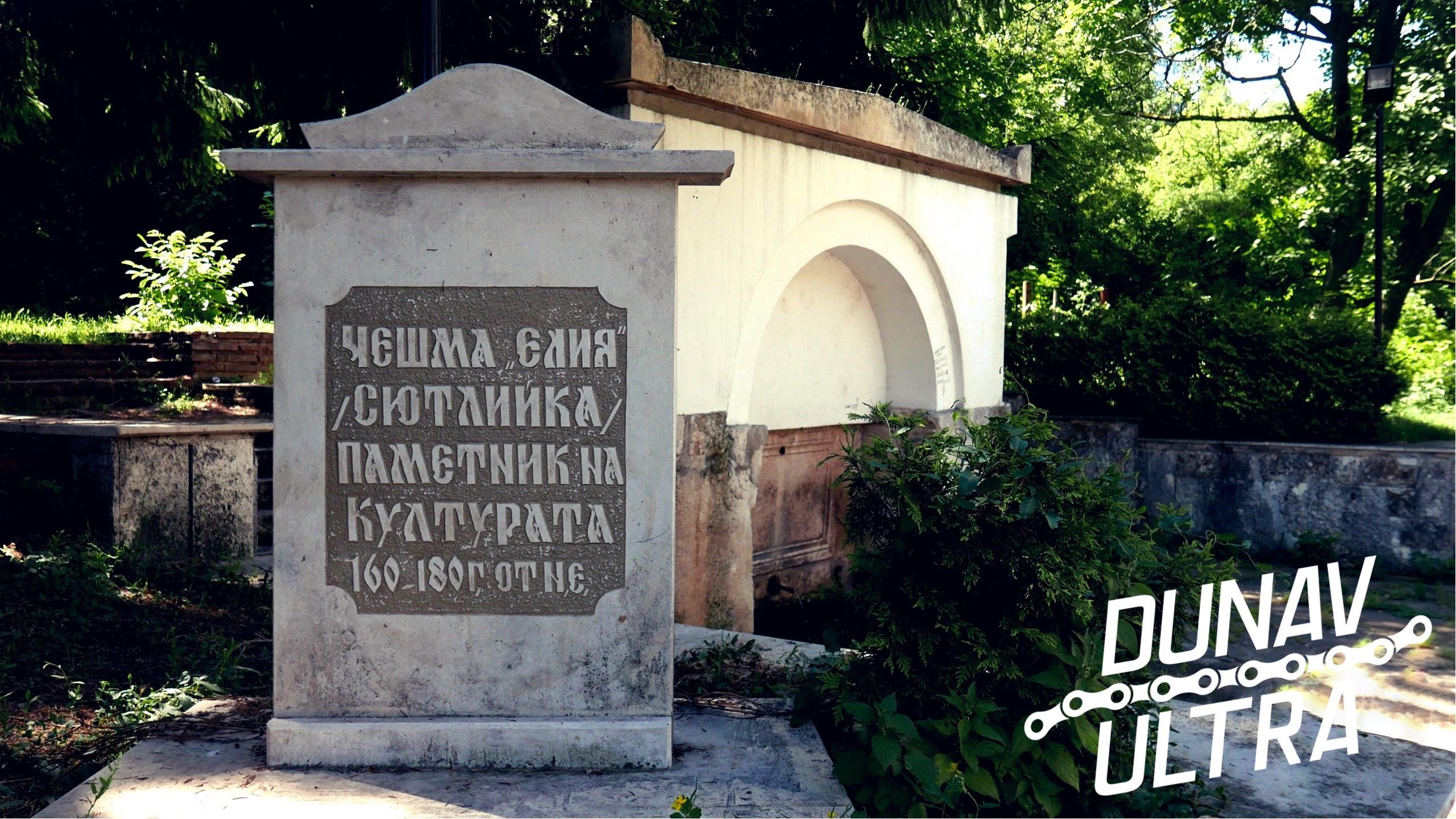 чешма Елия / Elia fountain