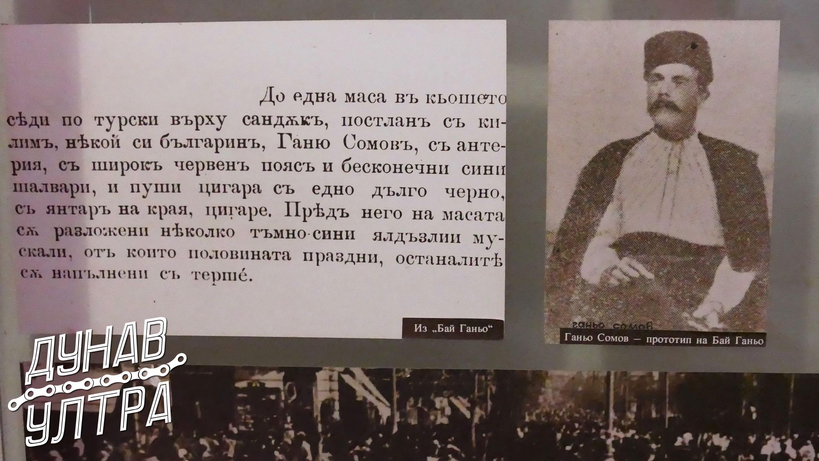 Светът на Дунав Ултра: Последните часове на Алеко Константинов