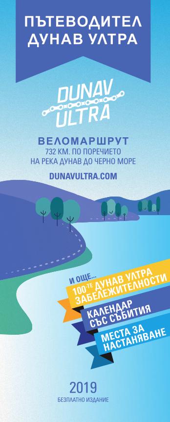 dunav_ultra_cover1