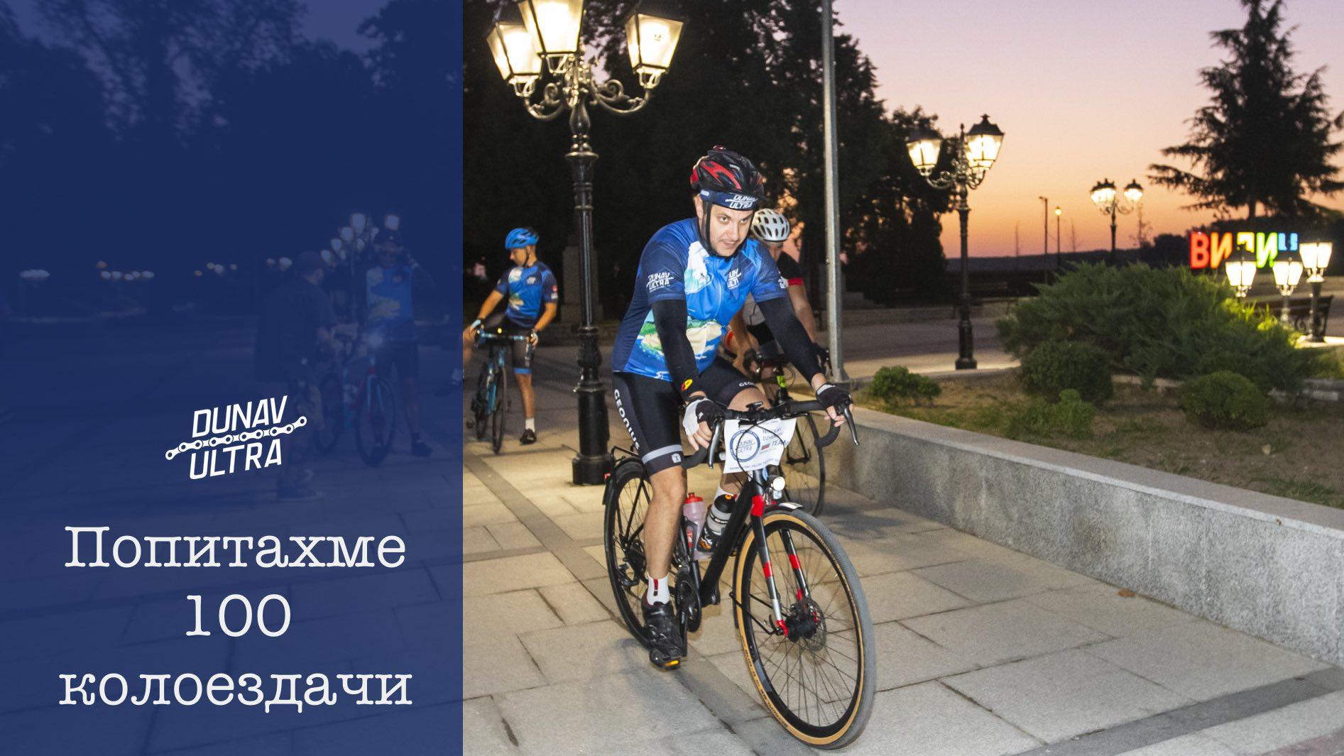 Анкета Дунав Ултра – попитахме 100 колоездачи